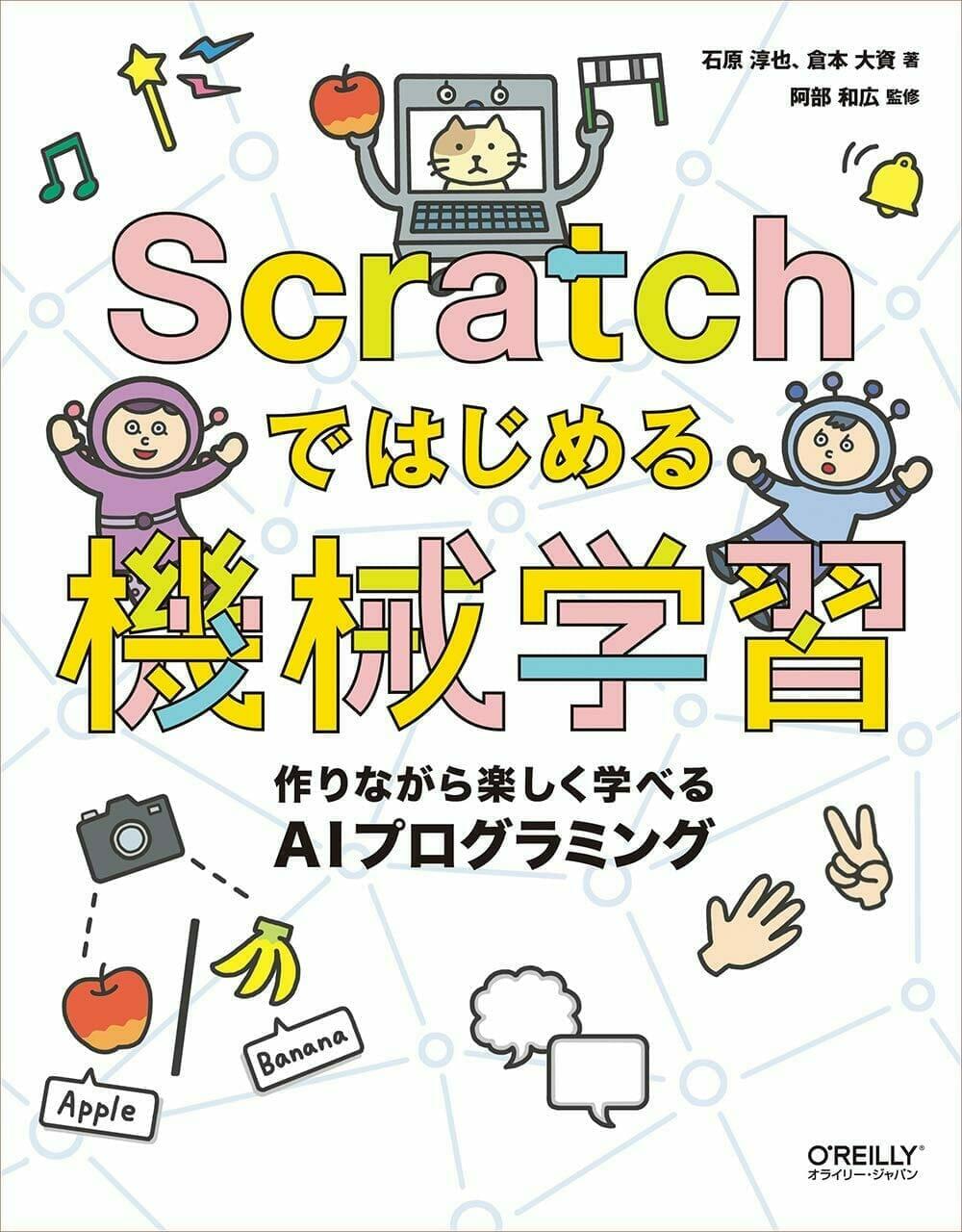 Scratchではじめる機械学習 ―作りながら楽しく学べるAIプログラミング