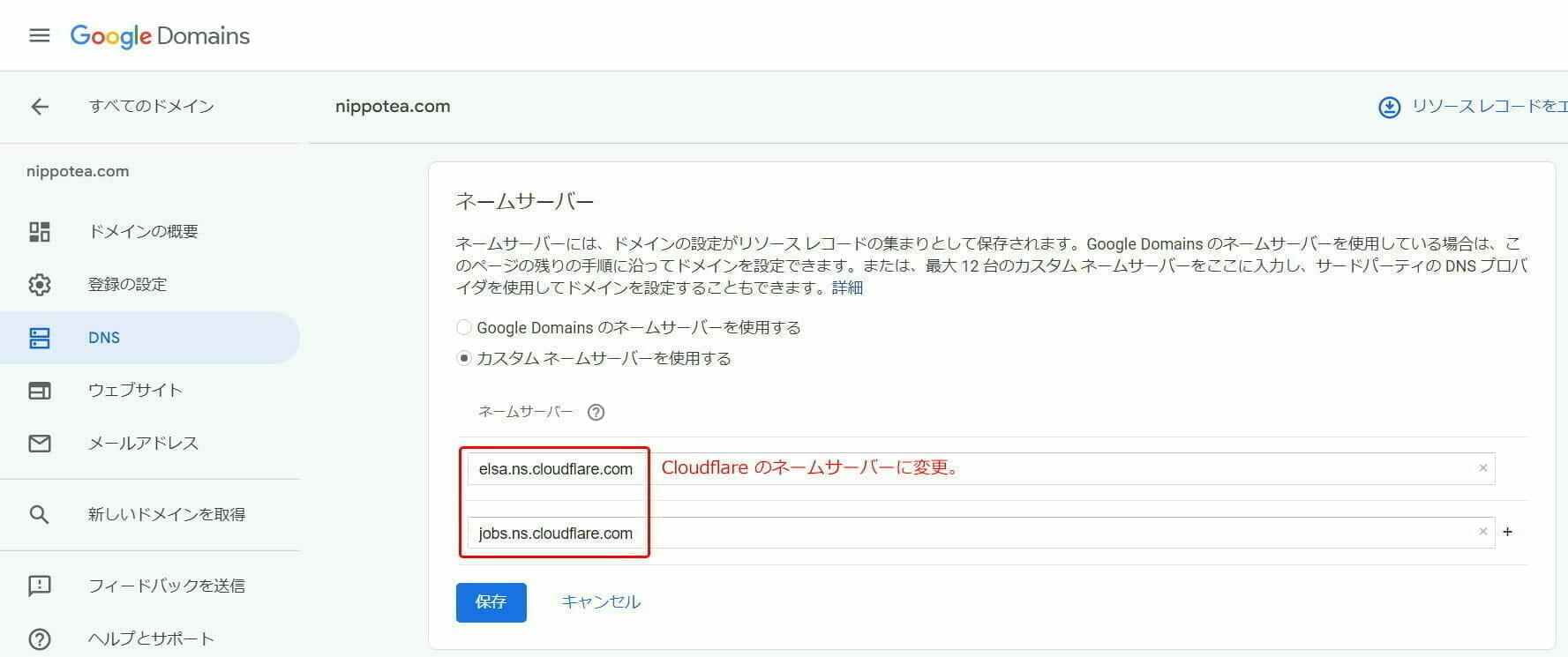 Cloudflare 設定:Google Domain のネームサーバー の変更