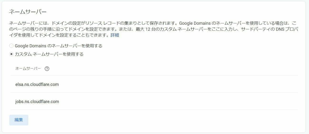 Cloudflare 設定:Google Domain のネームサーバー の変更完了