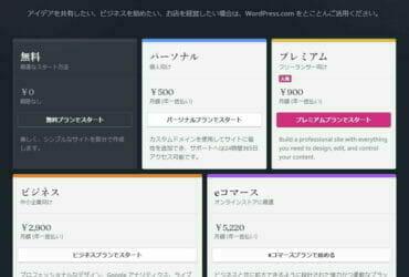 WordPress.com:プラン