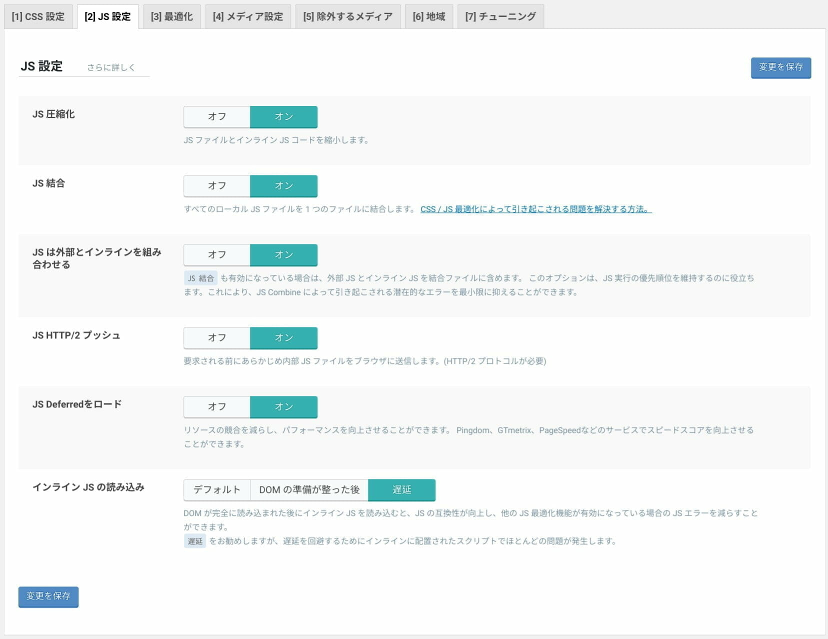 LiteSpeed Cache:ページの最適化 設定:JS