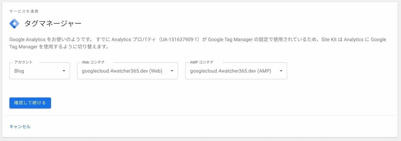Site Kit:Google タグマネージャーのコンテナと連携