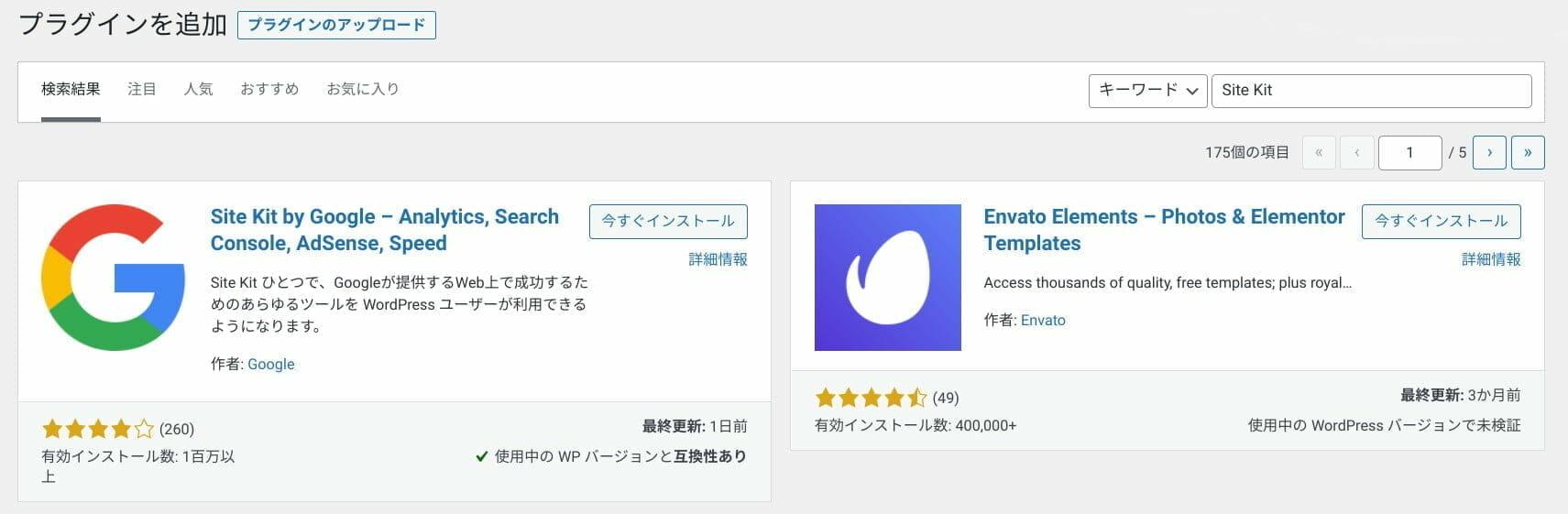 WordPress:Site Kit プラグインをインストール