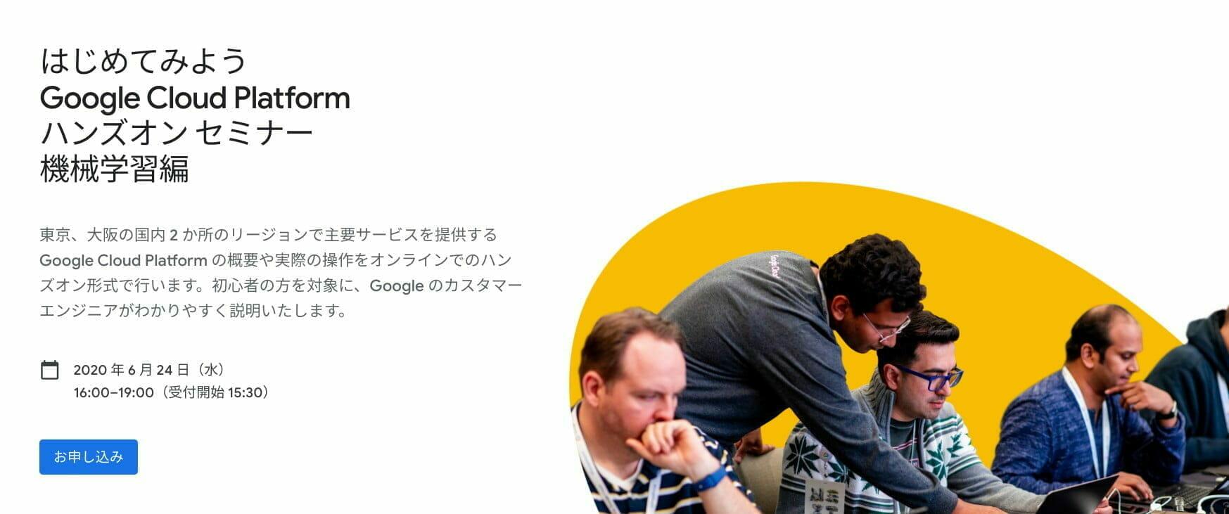はじめてみよう Google Cloud Platform ハンズオン セミナー 機械学習編