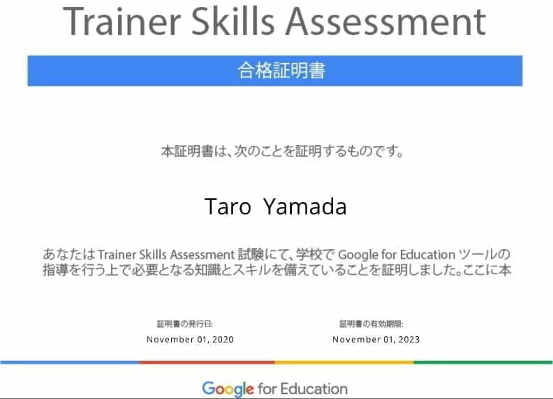 Trainer Skills Assessment の公式 認定書