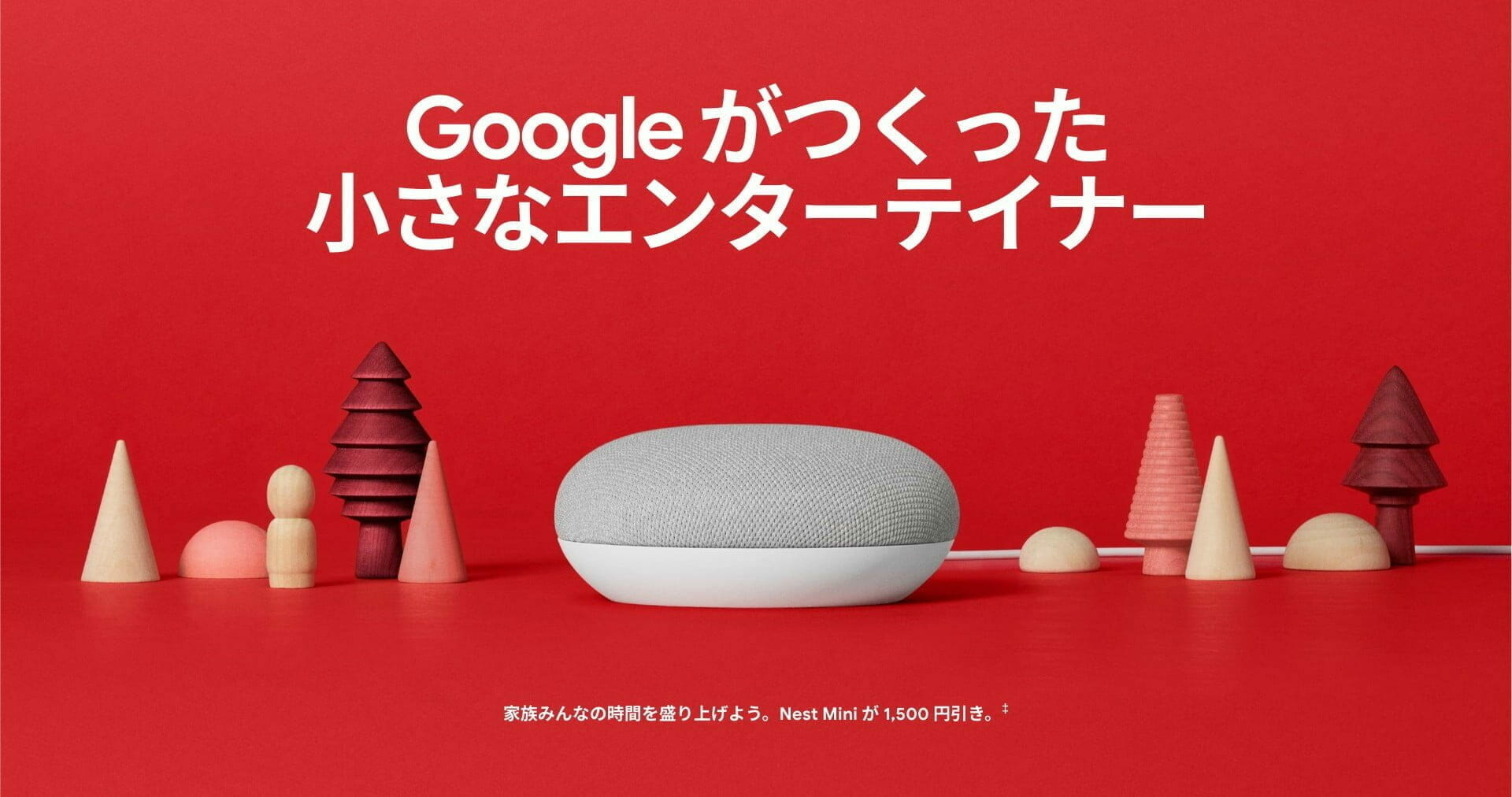 Google ホリデー デザイン:スマートスピーカー「Google Nest Mini」