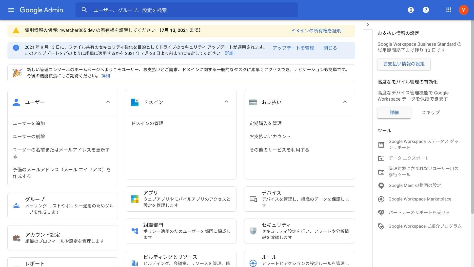Google 管理コンソール:ダッシュボード