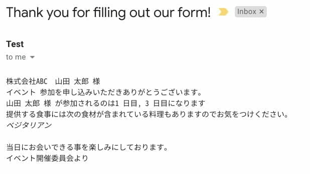 自動返信メールのテスト配信