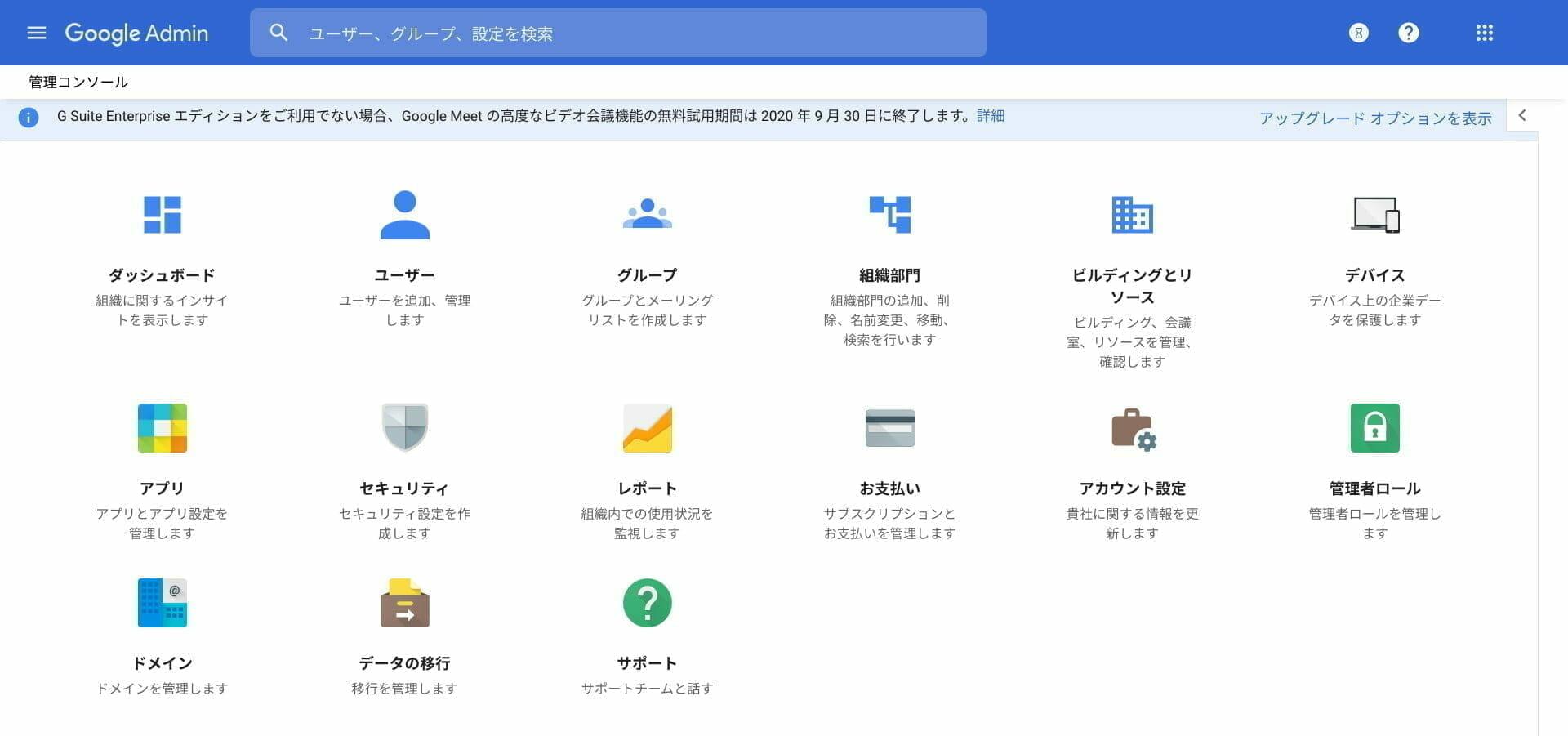Google Workspace 管理コンソール