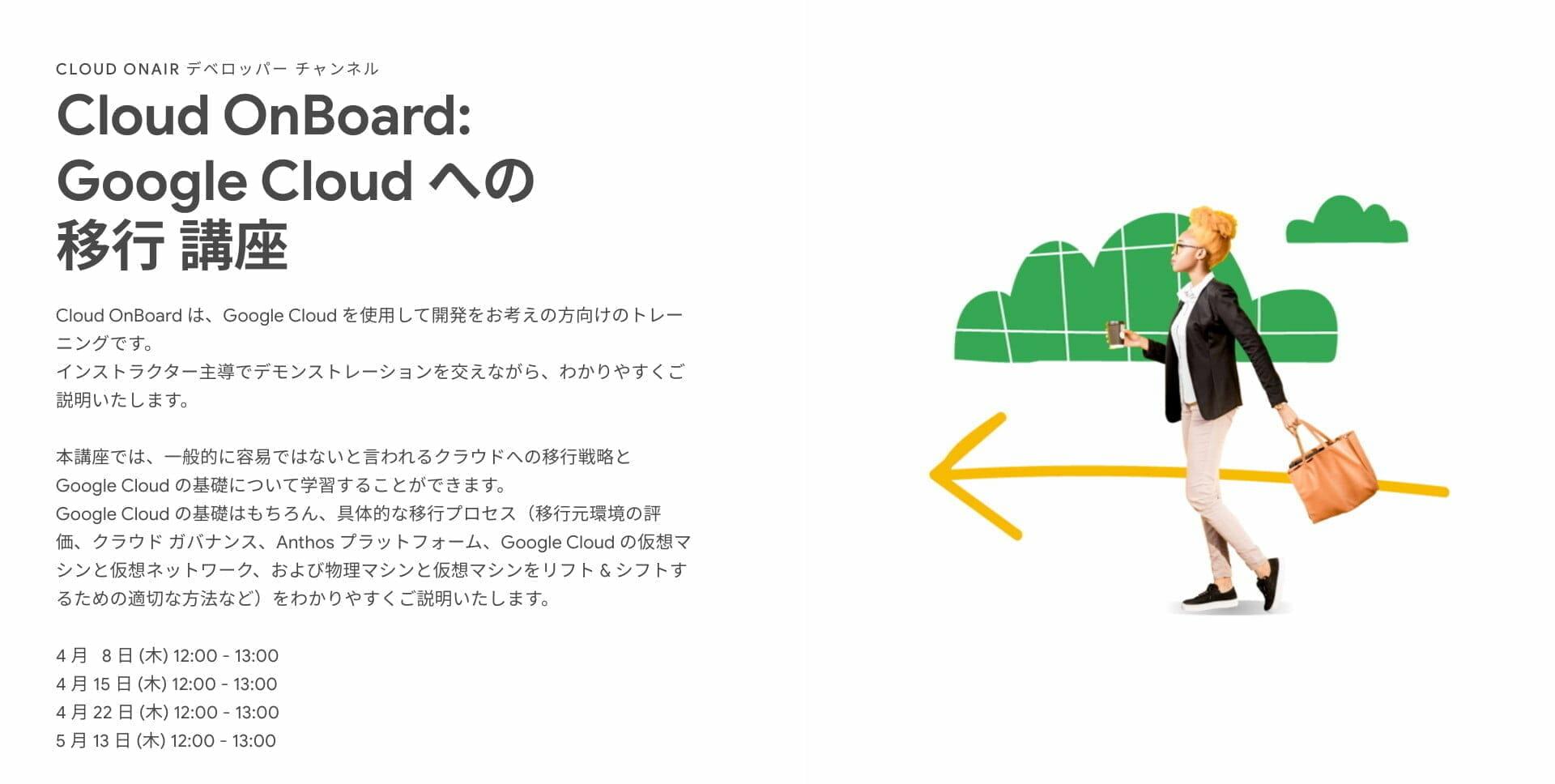 [GCP] Cloud OnBoard: Google Cloud への 移行 講座
