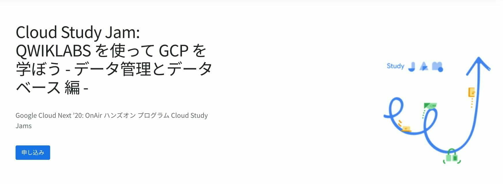 Cloud Study Jam: QWIKLABS を使って GCP を学ぼう - データ管理とデータベース 編 -