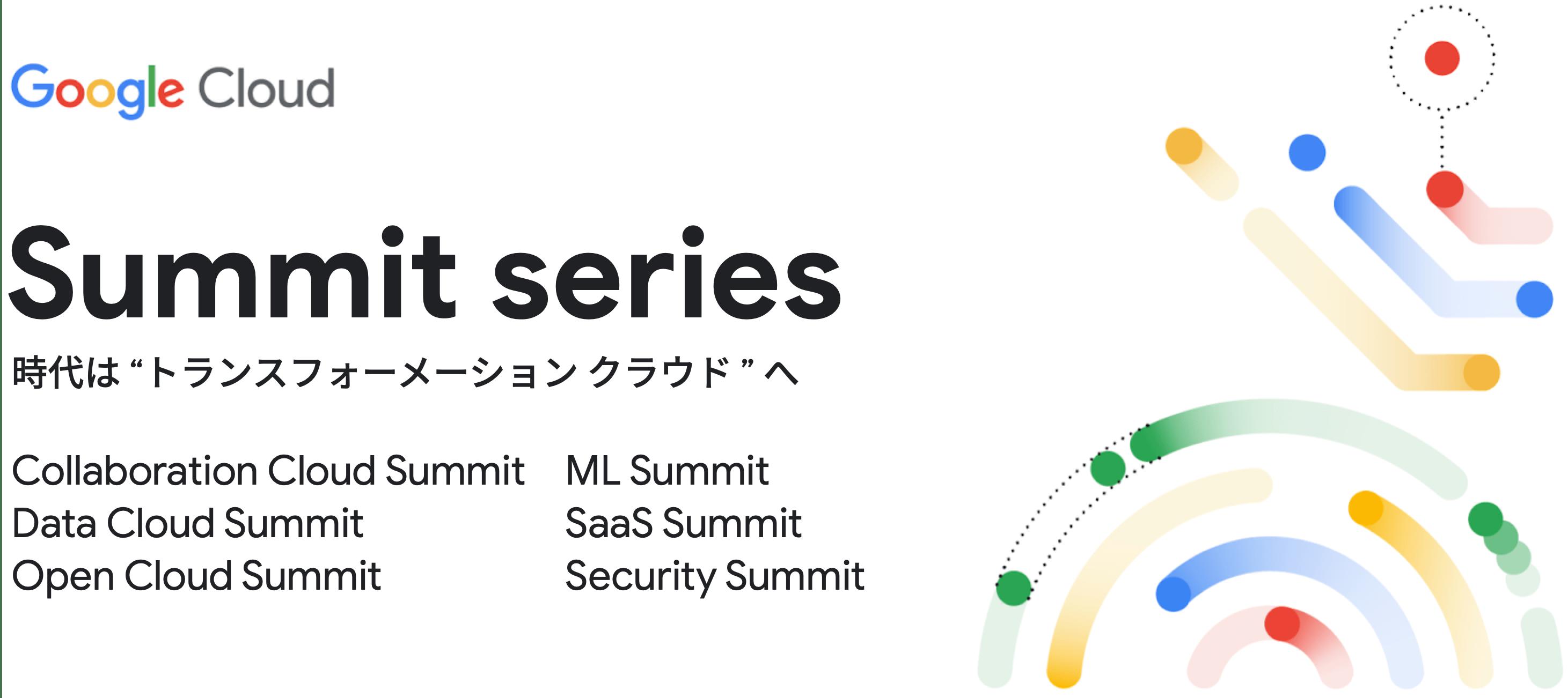 "[GCP] Google Cloud Summit series 〜 時代は ""トランスフォーメーション クラウド "" へ 〜"