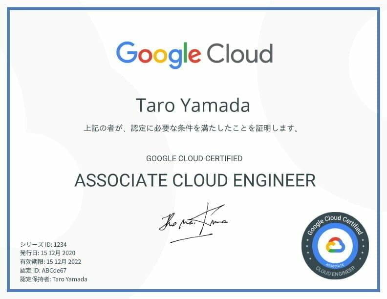 ssociate Cloud Engineer 認定証明書