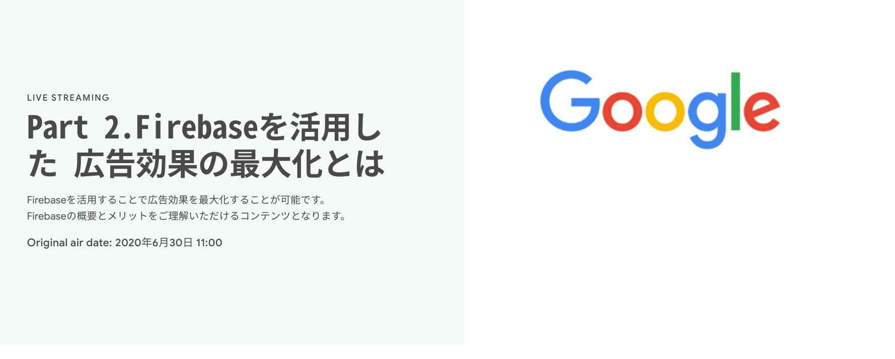 [Google 広告] Part 2.Firebaseを活用した 広告効果の最大化とは