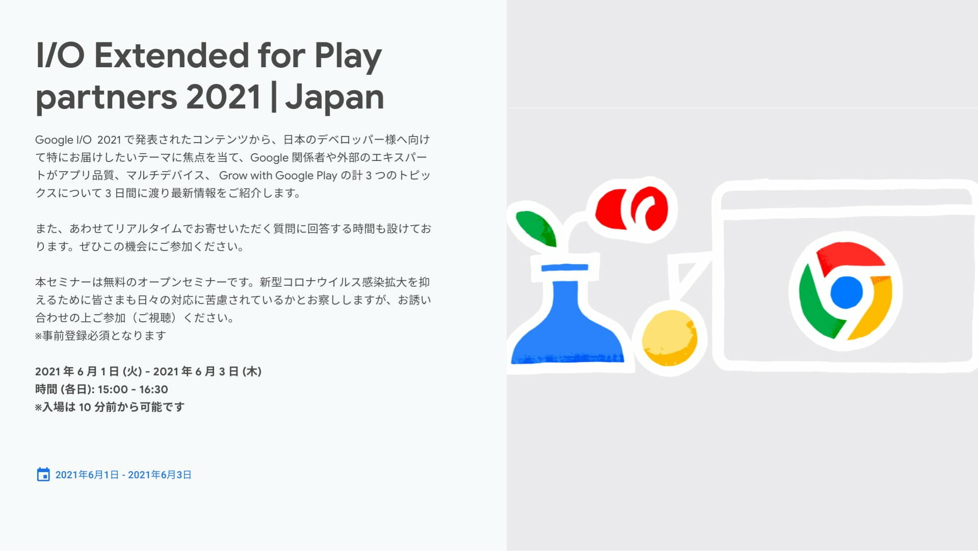 I/O Extended for Play partners 2021   Japan