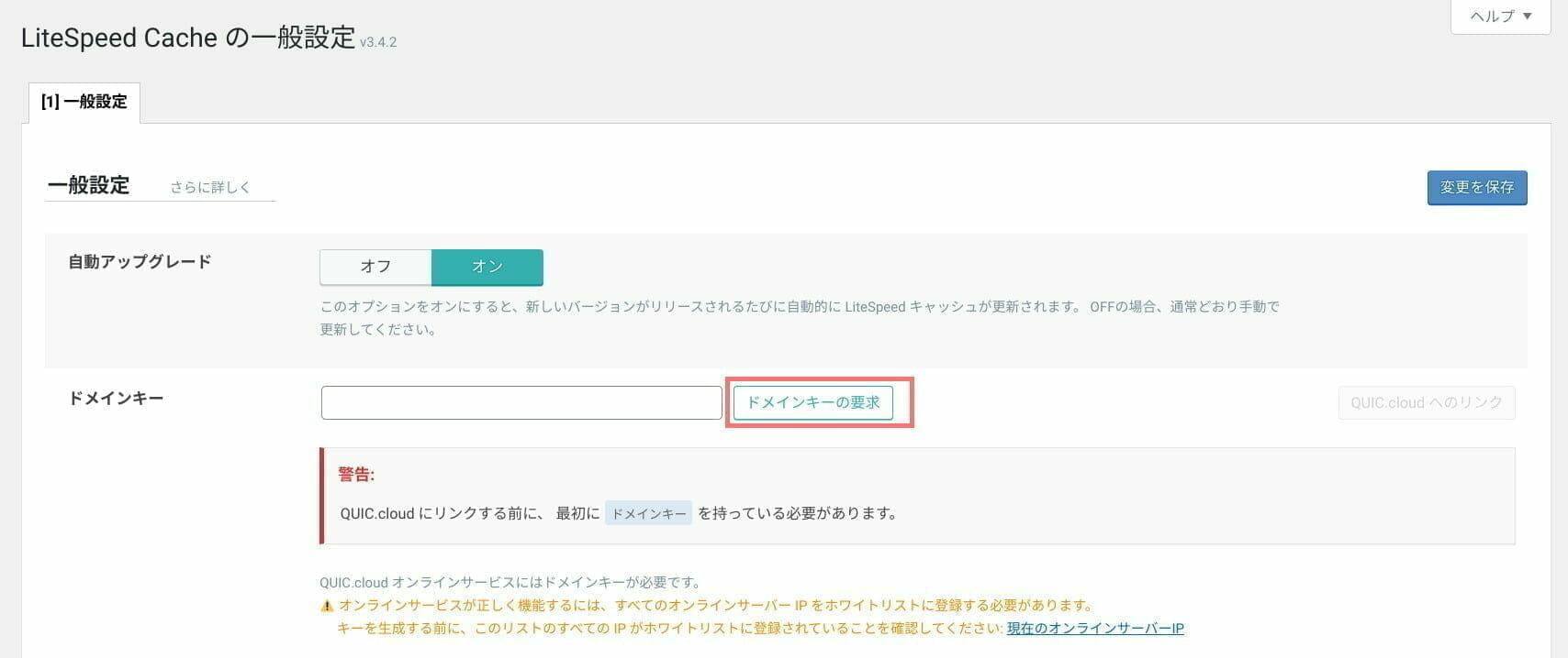 LiteSpeed cache:ドメインキーの取得