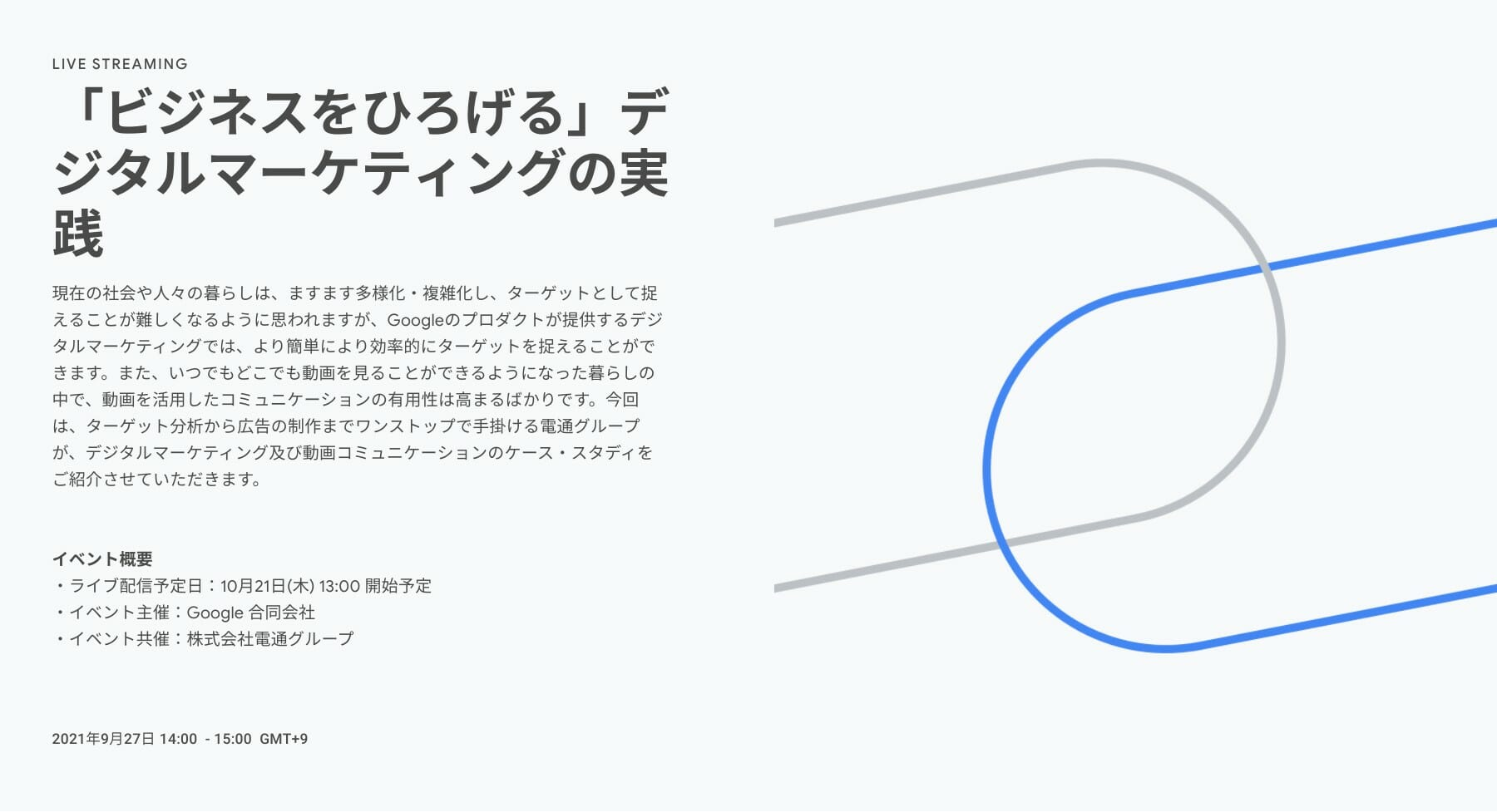 [Google 広告] 「ビジネスをひろげる」デジタルマーケティングの実践