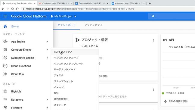はじめてみよう Google Cloud Platform Online Handson:インスタンスの作成