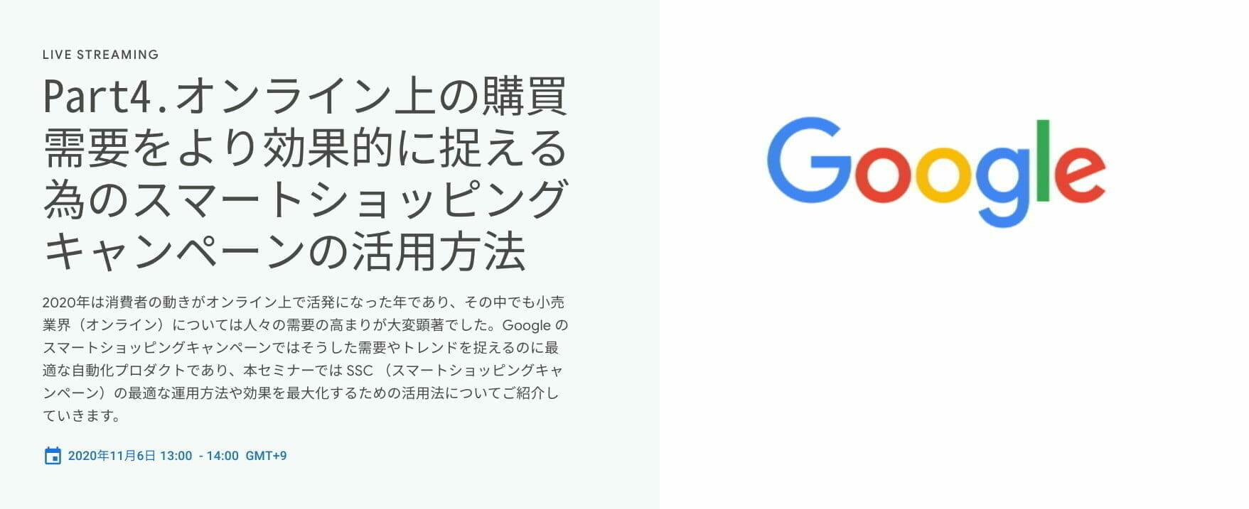 [Google 広告] Part4.オンライン上の購買需要をより効果的に捉える為のスマートショッピングキャンペーンの活用方法