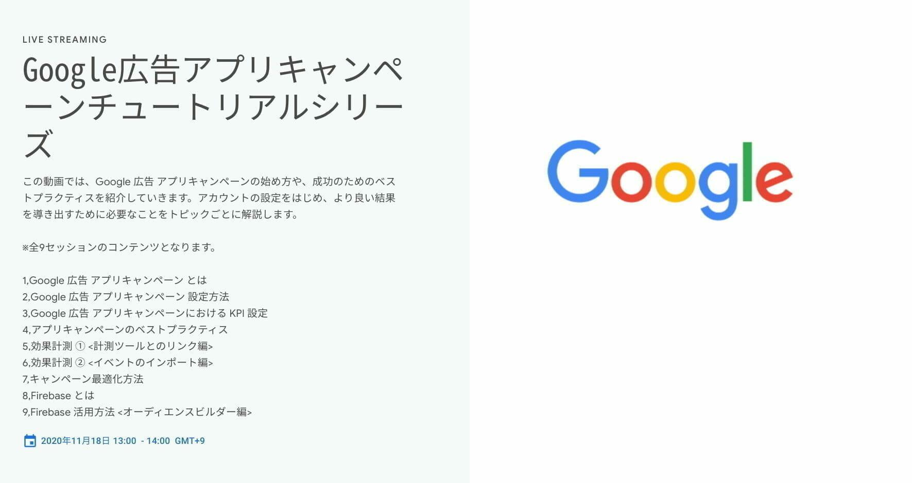 Google広告アプリキャンペーンチュートリアルシリーズ