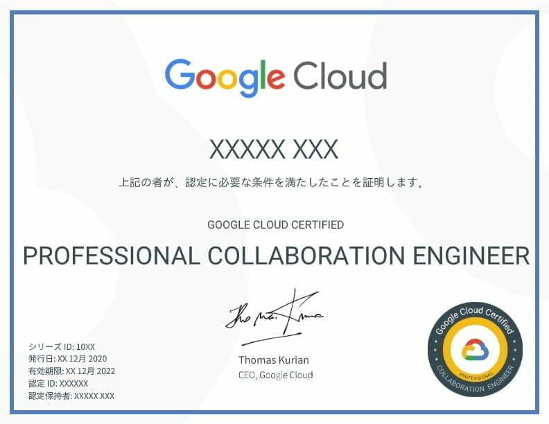 Professional Collaboration Engineer 認定証