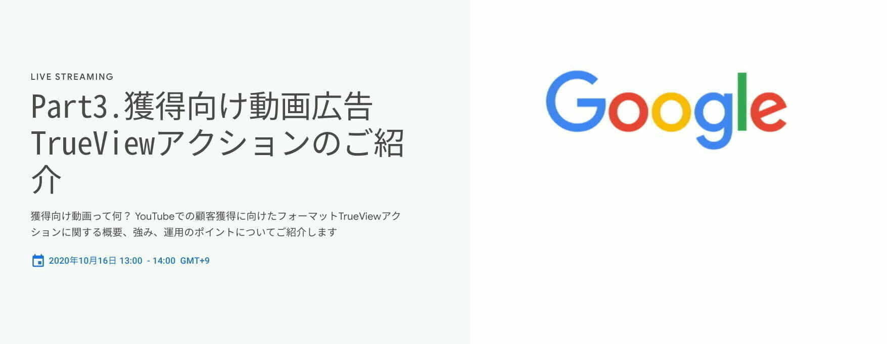 [Google 広告] Part3.獲得向け動画広告TrueViewアクションのご紹介