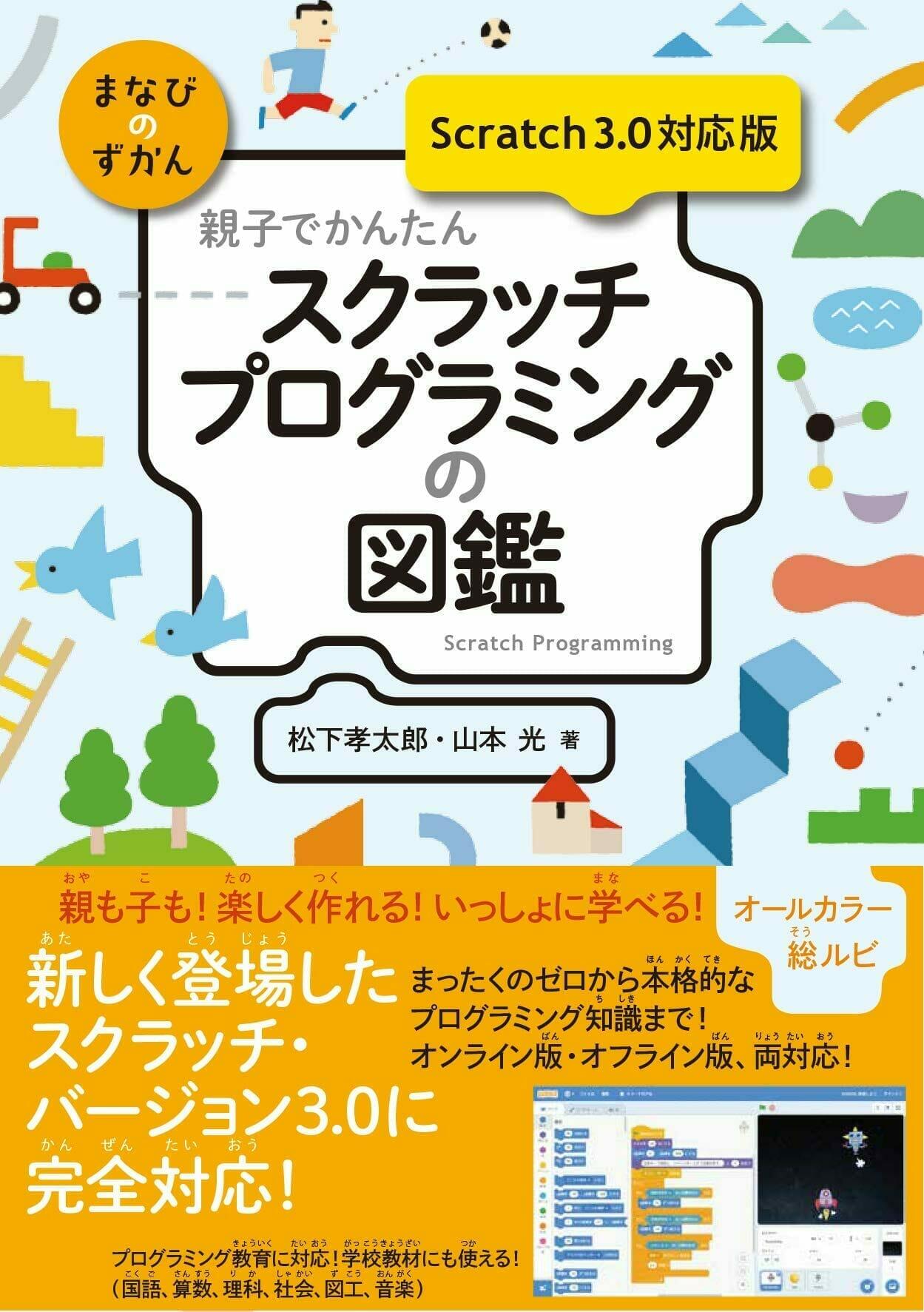 親子でかんたん スクラッチプログラミングの図鑑 【Scratch 3.0対応版】