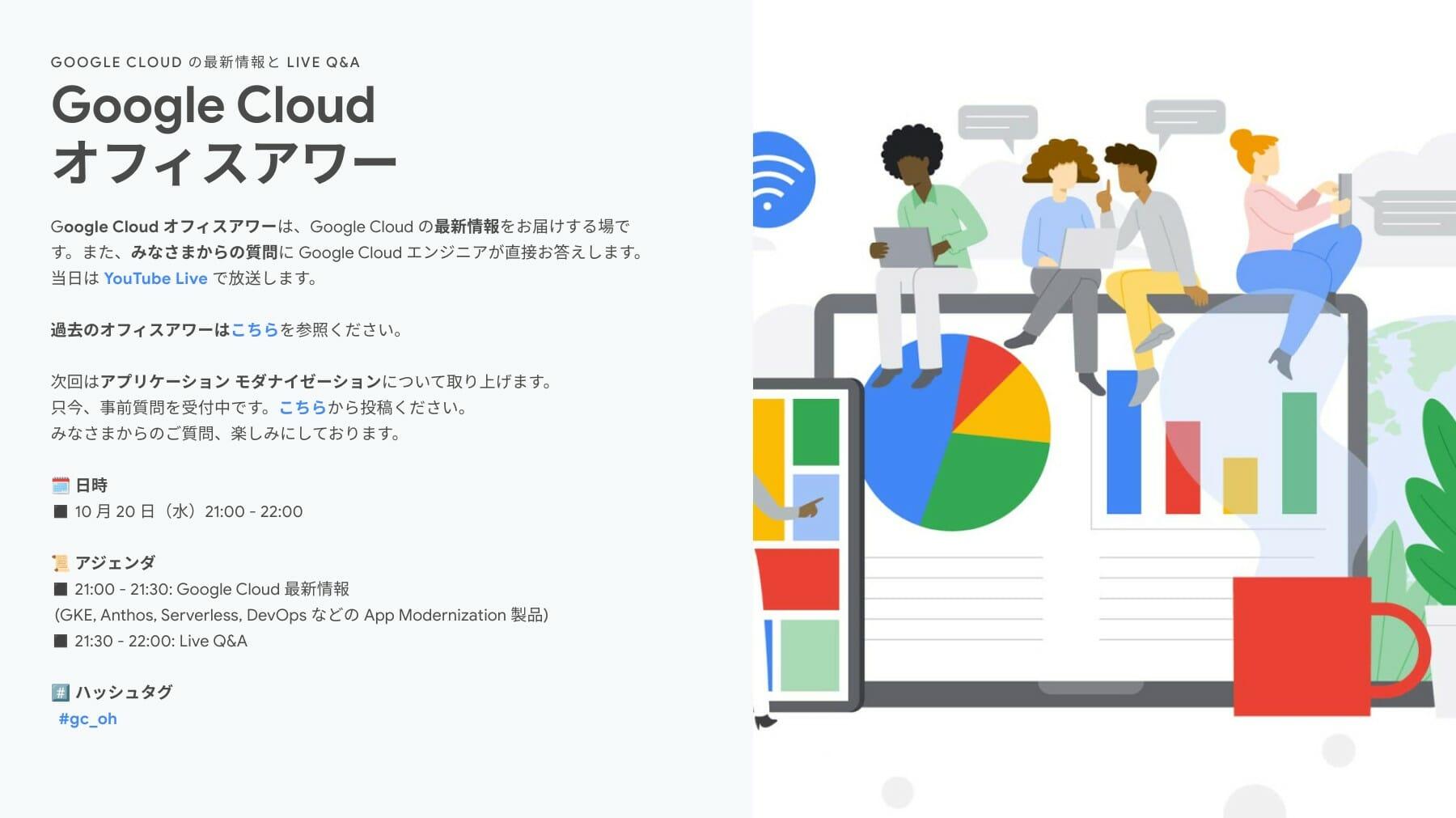 [GCP] Google Cloud オフィスアワー
