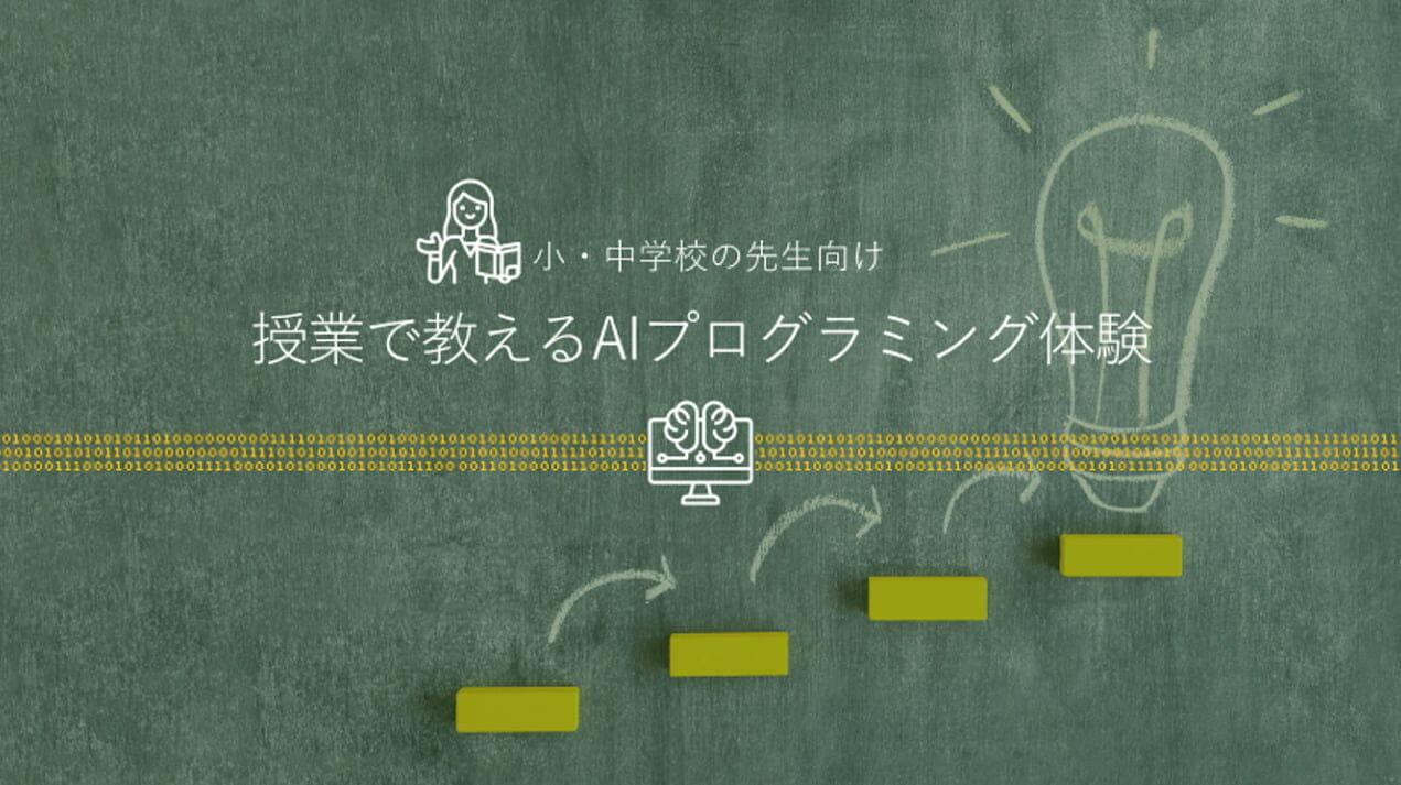 【小・中学校の先生向け】授業で教えるAIプログラミング体験