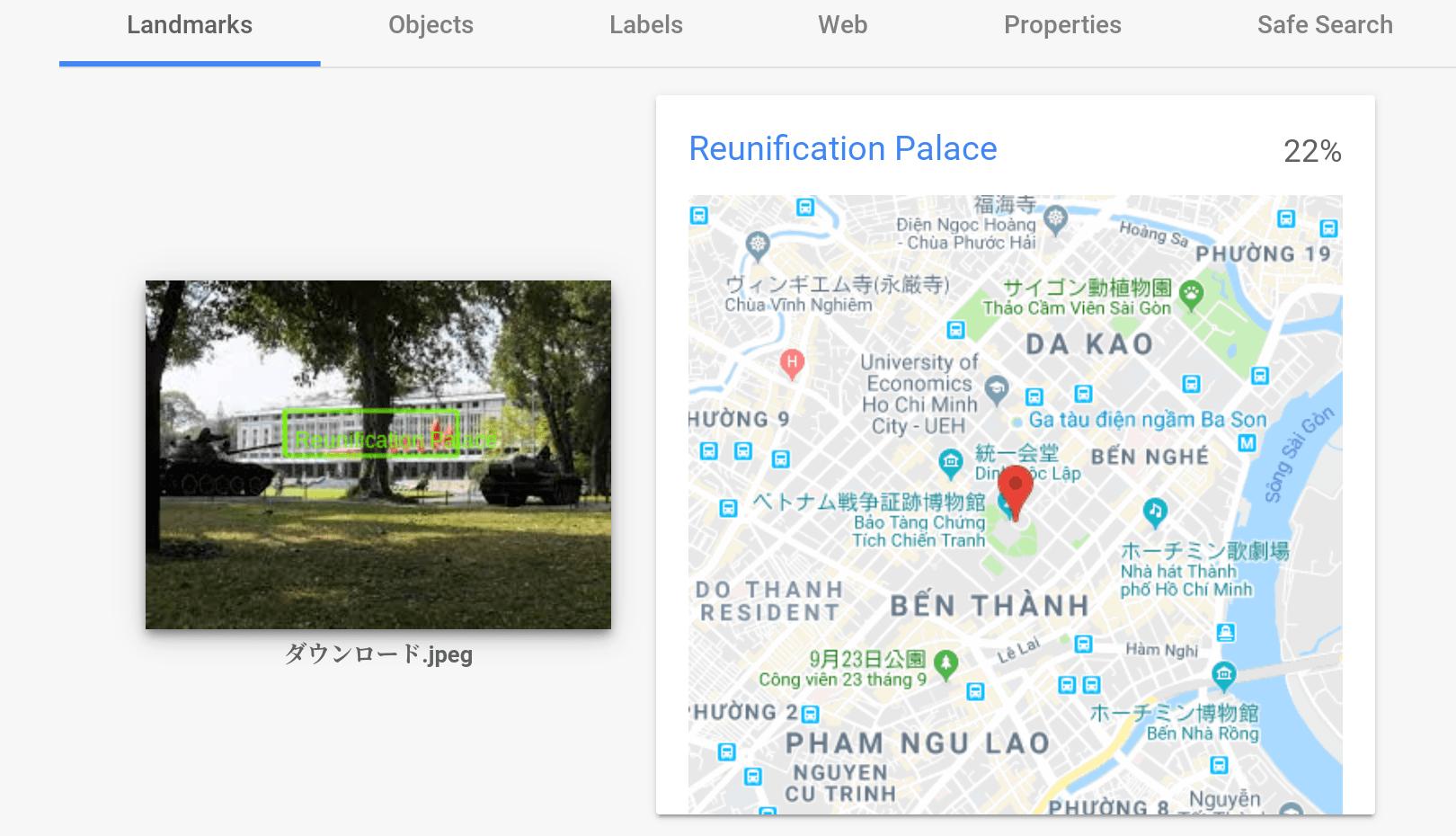 Google Cloud Vision APIの出力結果:ベトナム 統一会堂