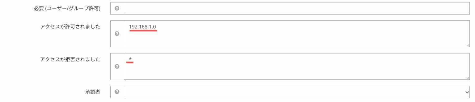 OpenLiteSpeed のWeb管理画面:コンテキスト リストの編集:アクセス制限