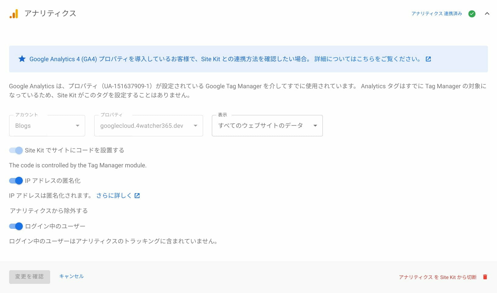 Site Kit:Google アナリティクスをデータ取得の設定