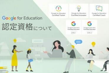 Google for Education 認定資格について