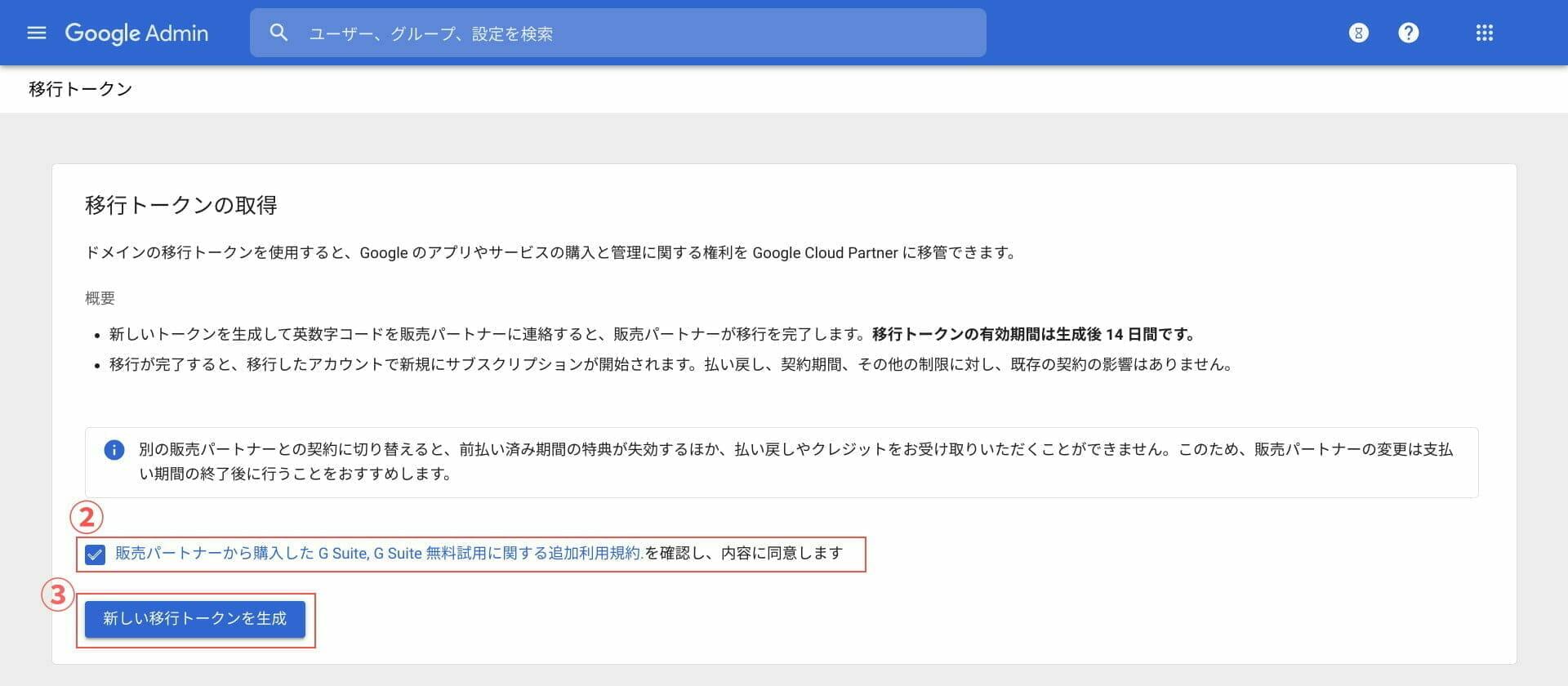 Google Admin:移行トークンの取得