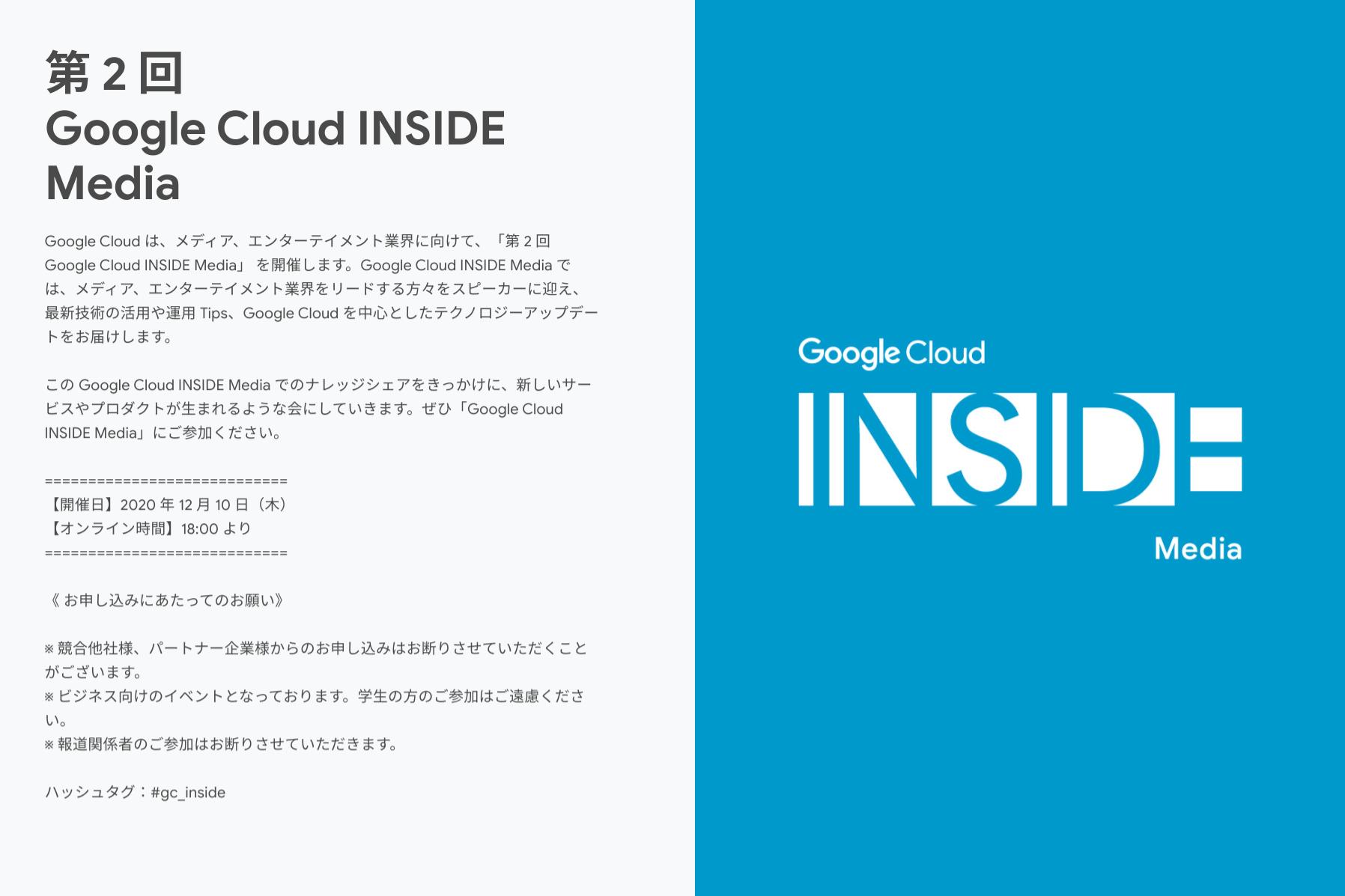第 2 回 Google Cloud INSIDE Media