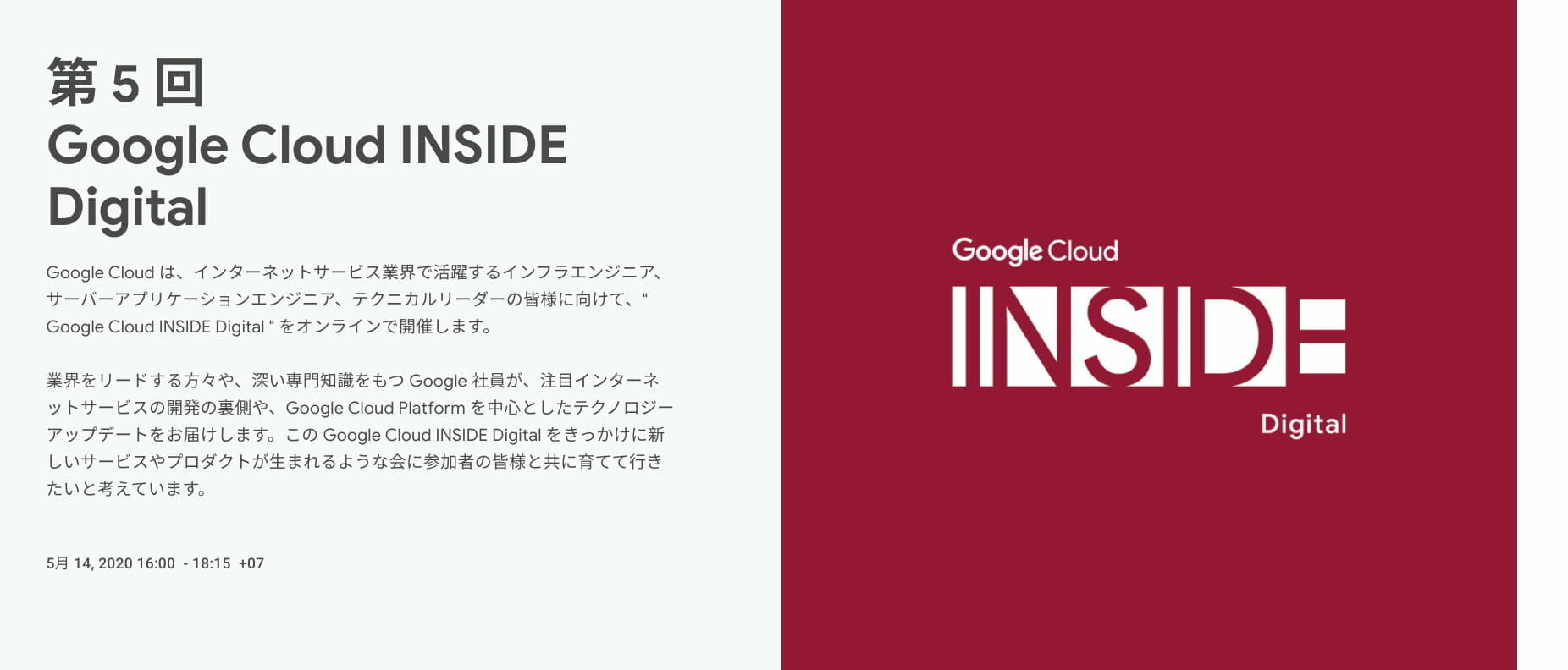 第5回 Google Cloud INSIDE Digital