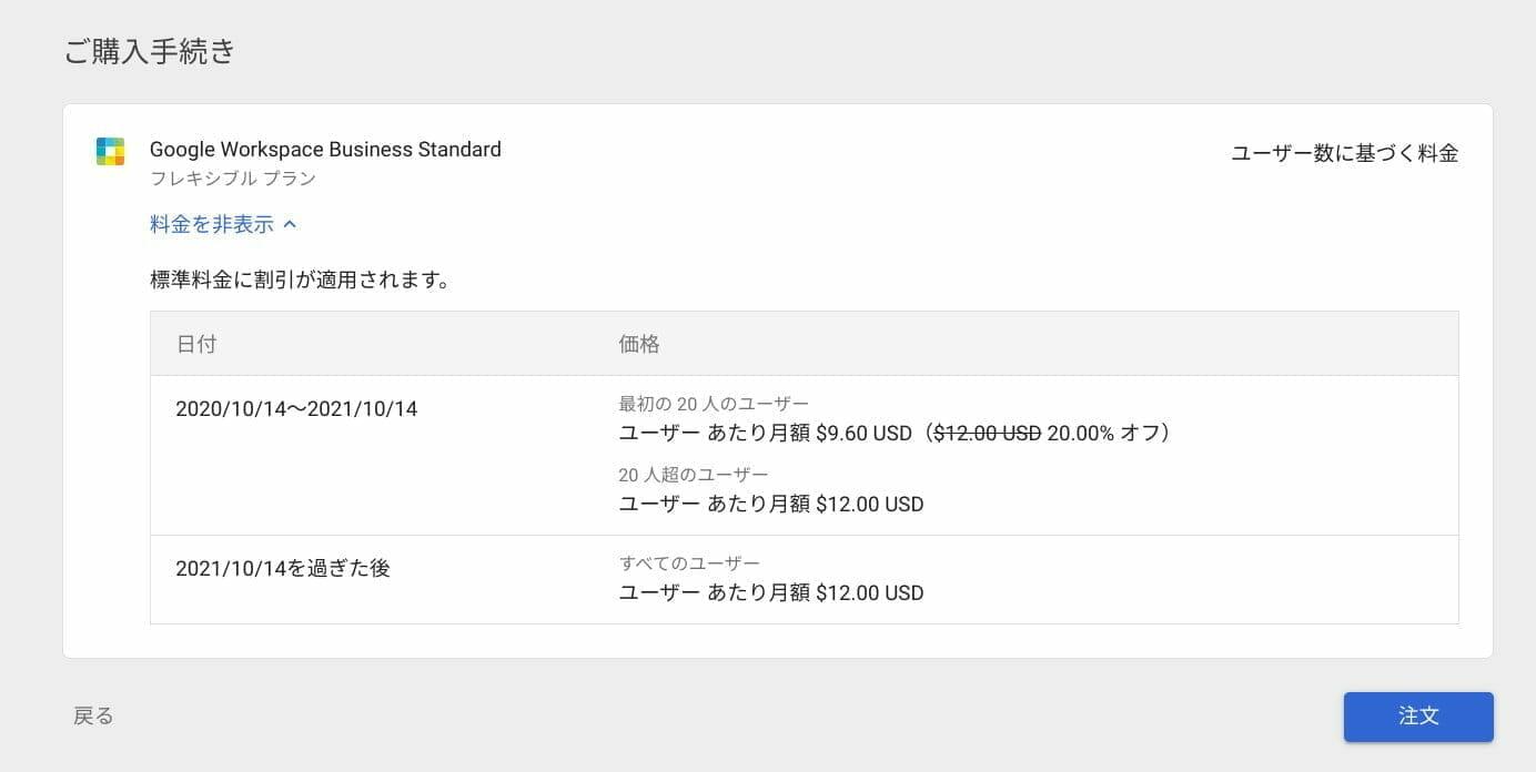 Google Workspace 管理コンソール:ご購入手続き