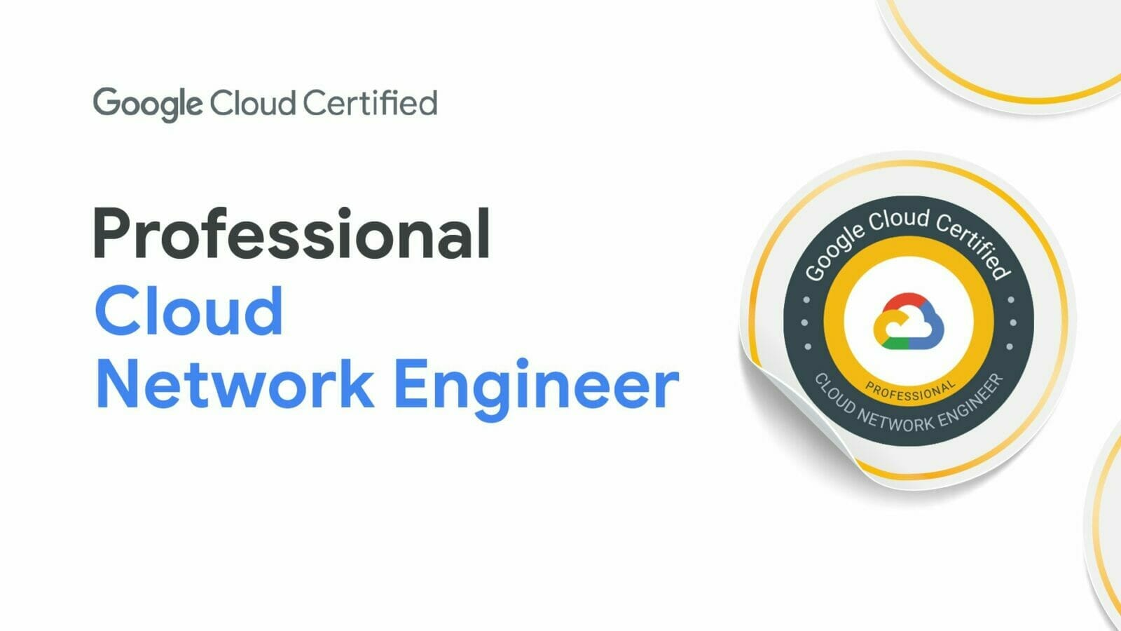 Google Cloud Certified - Professional Cloud Network Engineer 認定資格バッジ