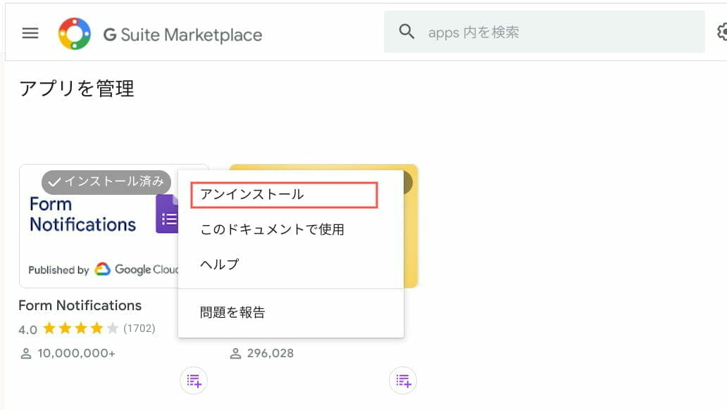 G Suite Markeplace:アドオンのアンインストール
