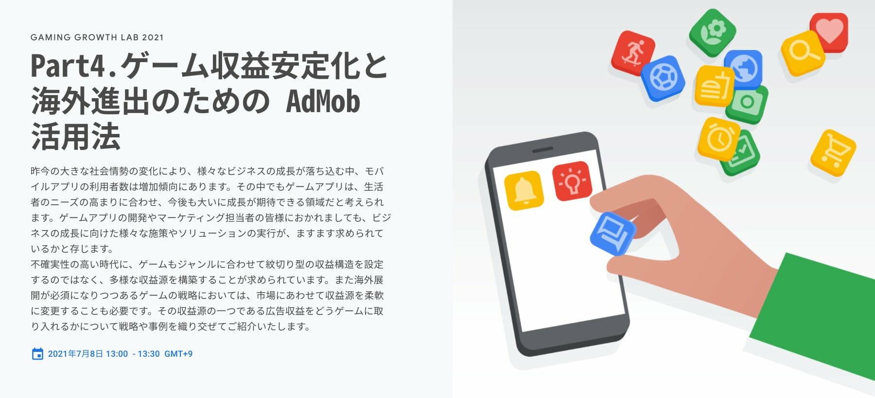 [Google 広告] Part4.ゲーム収益安定化と海外進出のための AdMob 活用法