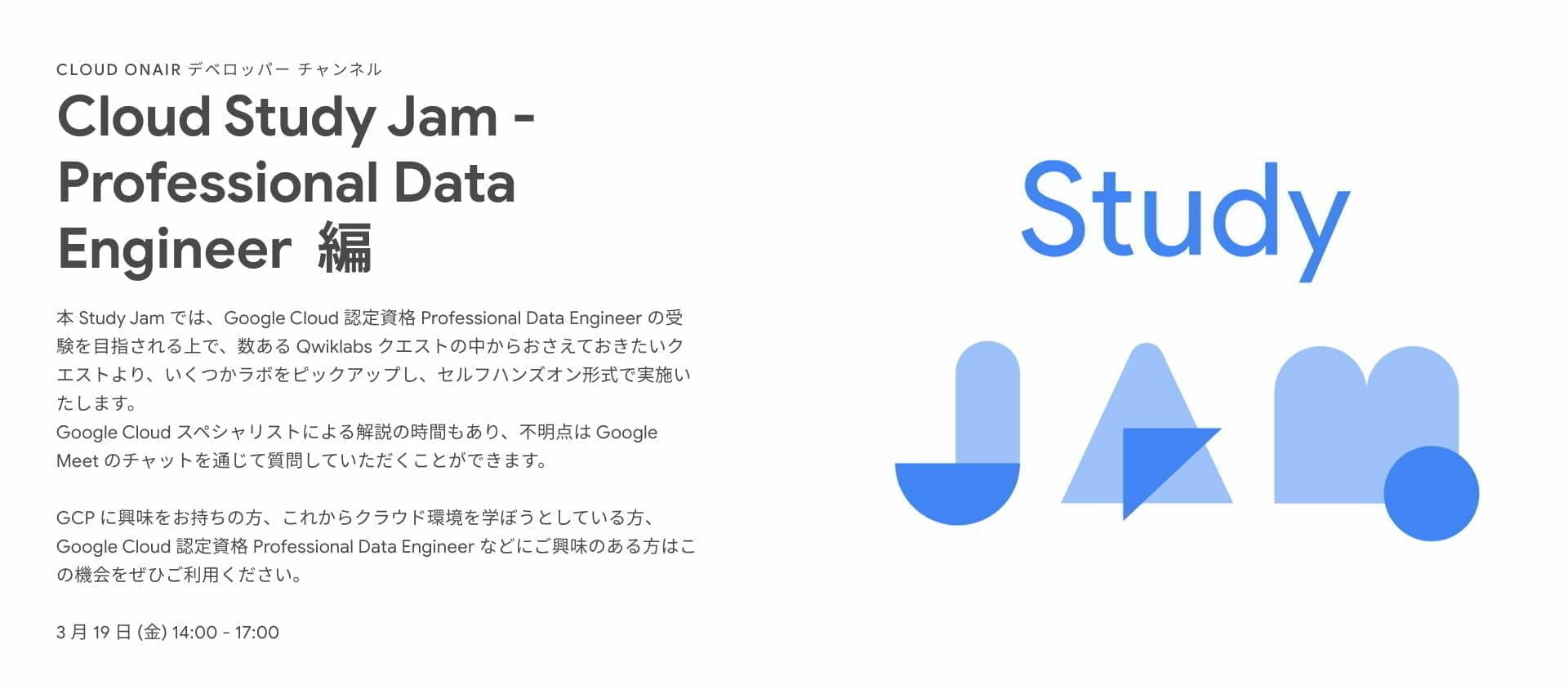 [GCP] Cloud Study Jam - Professional Data Engineer 編
