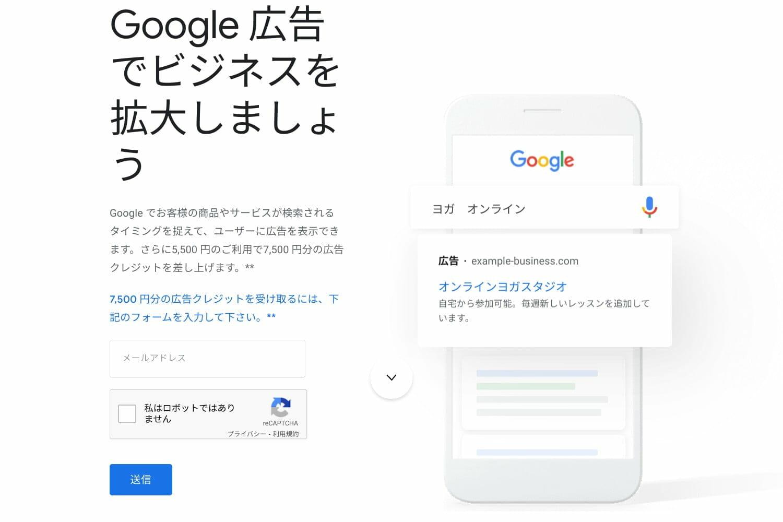 [Google 広告] 7,500円クレジットキャンペーン