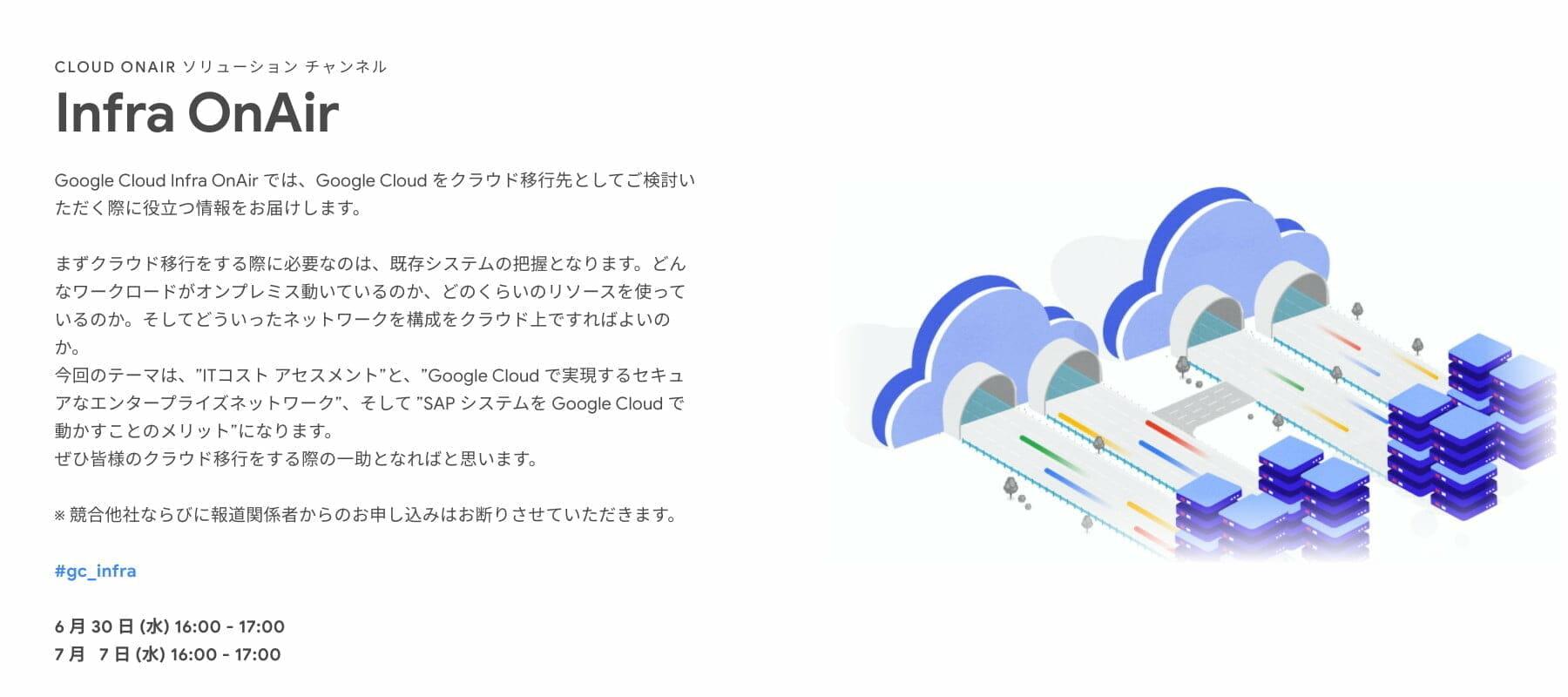 [GCP] Google Cloud Infra OnAir