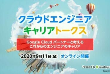 クラウドエンジニア キャリアトークス ~Google Cloud パートナーと考えるこれからのエンジニアのキャリア~ Powered by Developers Summit