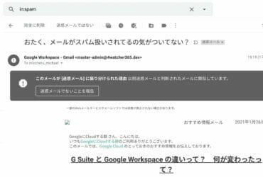 Gmail で迷惑メール