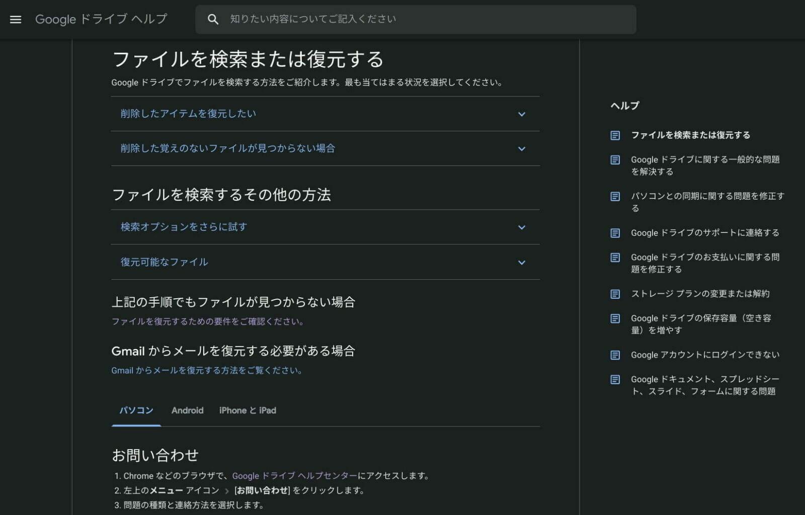 Google ドライブ ヘルプ:ファイルを検索または復元する
