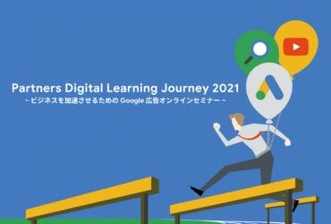 [Google 広告] PARTNERS DIGITAL LEARNING JOURNEY - ビジネスを加速させるための Google 広告オンラインセミナー -