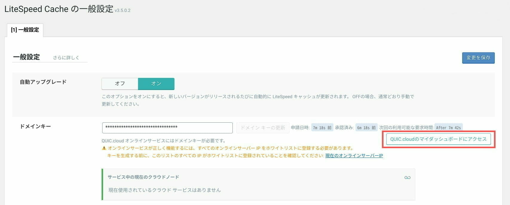 LiteSpeed Cache の一般設定:QUIC.cloud に接続