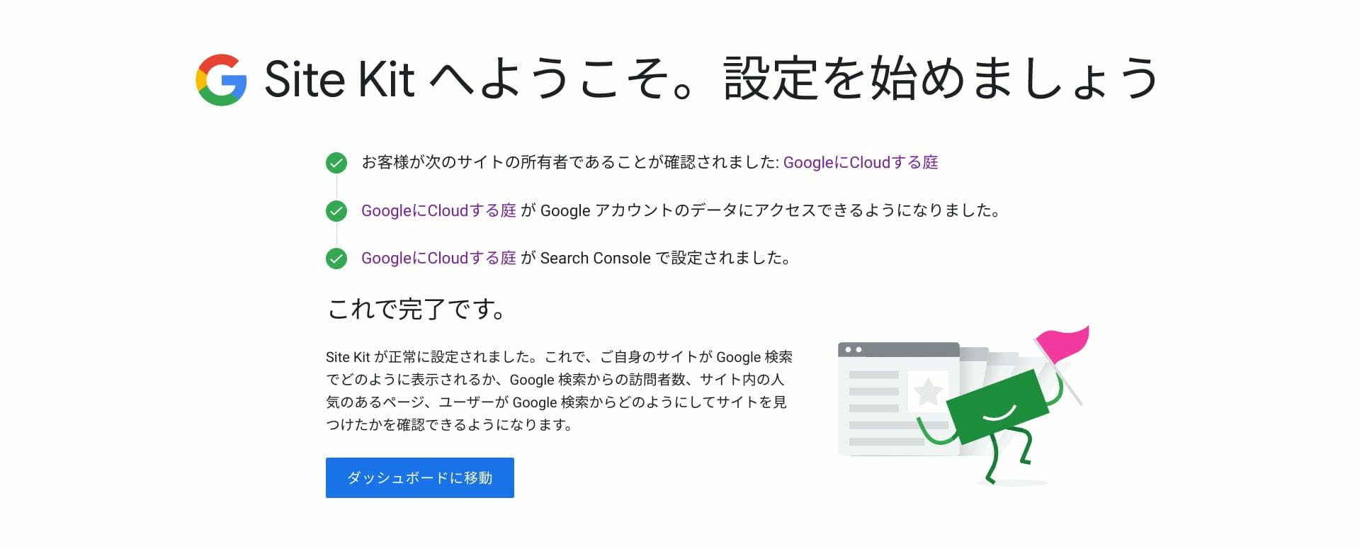 Site Kit:Google アカウントとの紐付けが完了