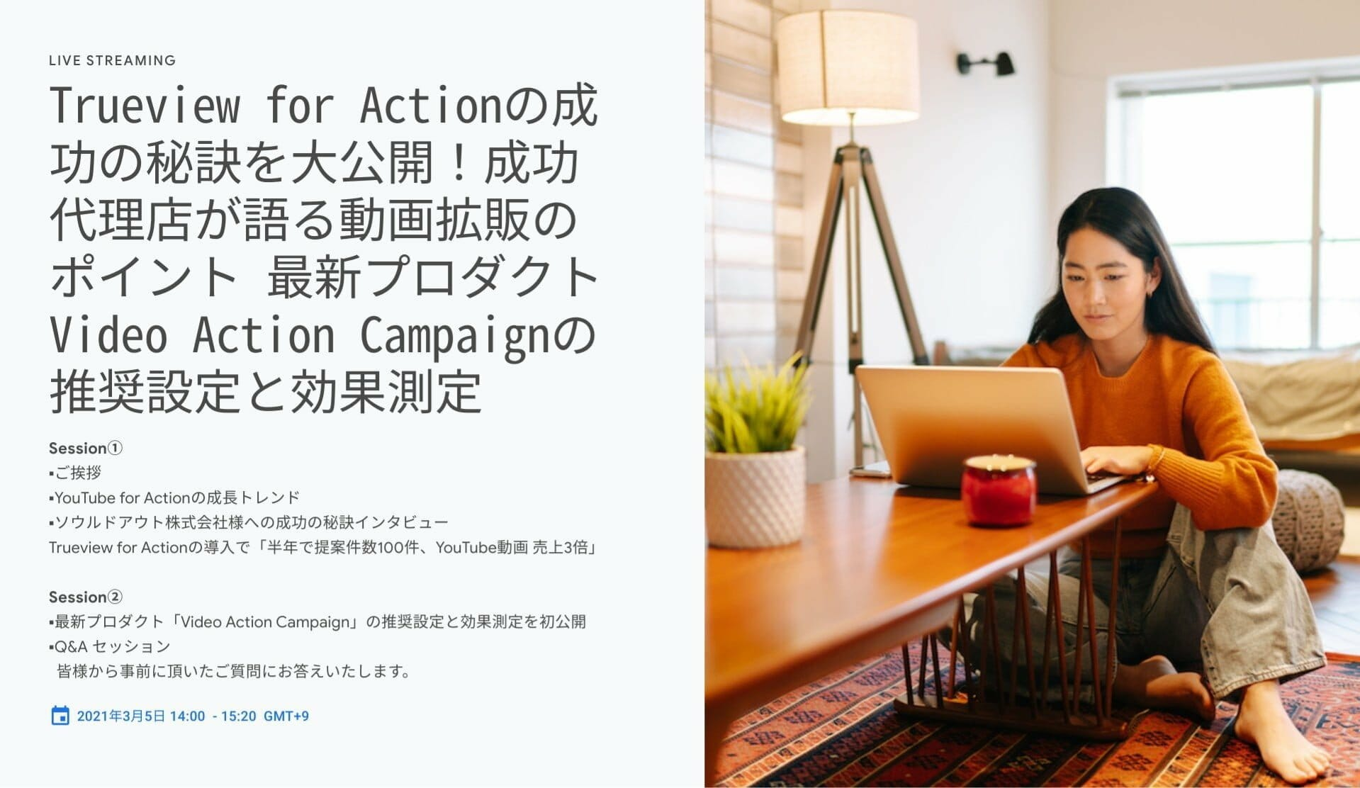 [Google 広告] Trueview for Actionの成功の秘訣を大公開!成功代理店が語る動画拡販のポイント 最新プロダクトVideo Action Campaignの推奨設定と効果測定
